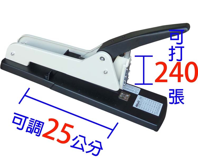 KW-5000 訂書機 釘書機 長臂重型 KW 5000 騎馬訂 可調距離25cm 訂240張
