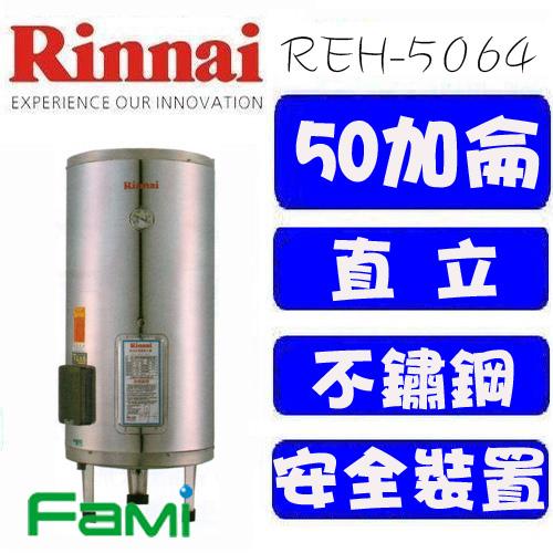 fami林內電熱水器REH-5064 50加侖直立儲熱式電熱水器