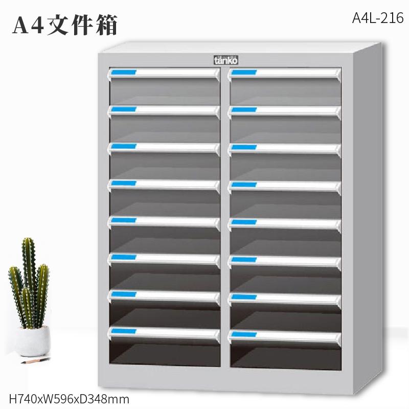 TKI A4L-216 文件箱 文件櫃 文件抽屜 收納櫃 收納抽屜 分類櫃 辦公收納 報表櫃 收納盒 文件盒
