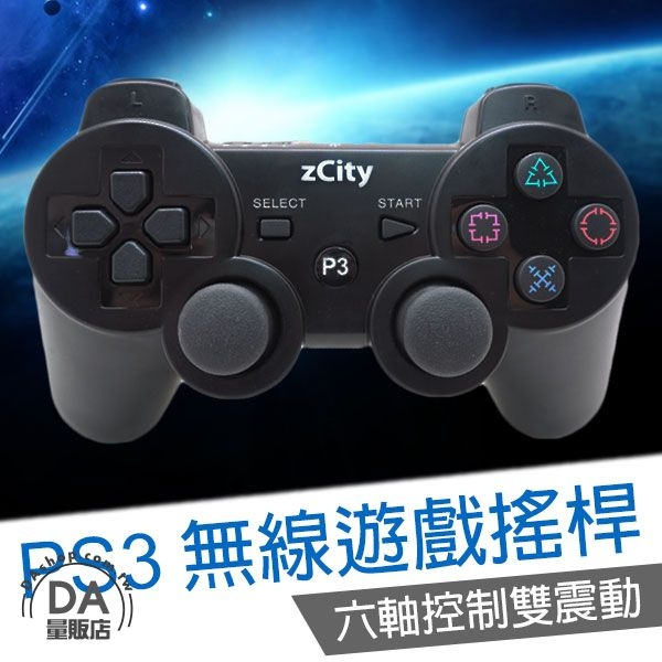 DA量販店PlayStation PS3藍芽無線手把把手手柄搖桿賑動六軸遊戲手把W94-0008
