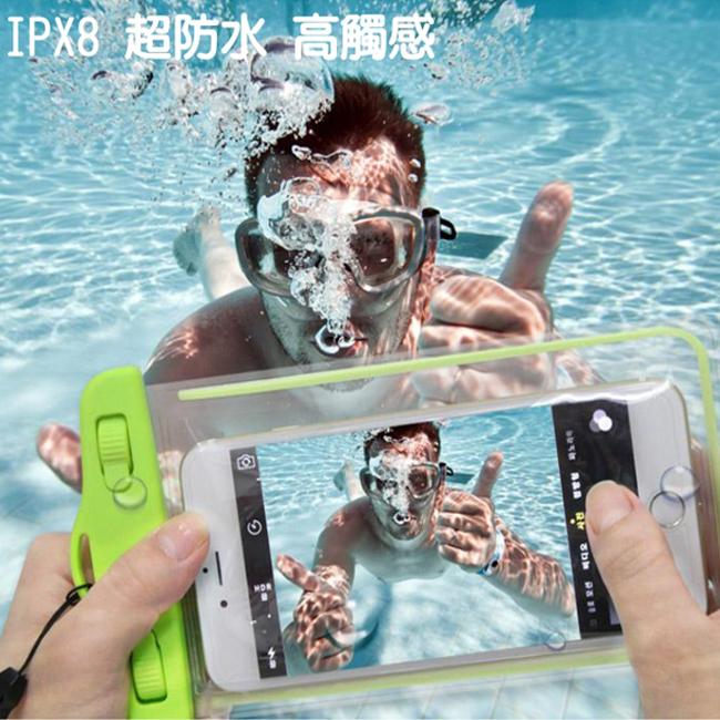夜光手機防水袋5.5吋以下適用防水套衝浪浮潛游泳戲水玩水iPhone 6s PLUS HTC SAMSUNG