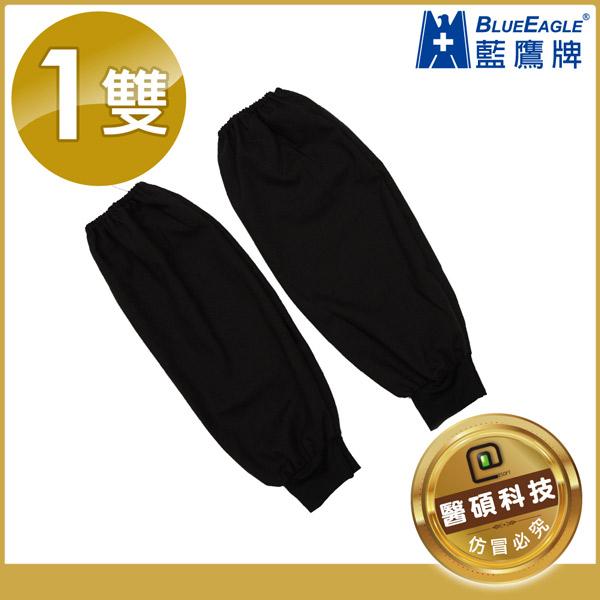 【醫碩科技】藍鷹牌GL-461袖管手袖套 適合汽修/工廠作業員/水電工等