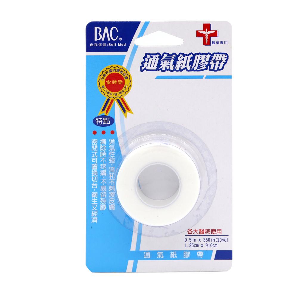喬領BAC倍爾康 透氣膠帶(未滅菌)0.5吋x1入
