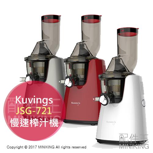配件王日本代購Kuvings JSG-721慢速榨汁機三色慢磨機果汁機調理機果菜機
