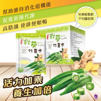 (一盒10包 )秋葵竹薑水/促進新陳代謝/高善纖 使排便更順暢/幫助維持消化道機能