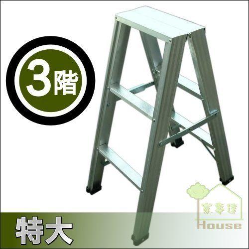 [家事達] HD 特大A-3尺 鋁梯(可荷重90kg) 特價 A字梯