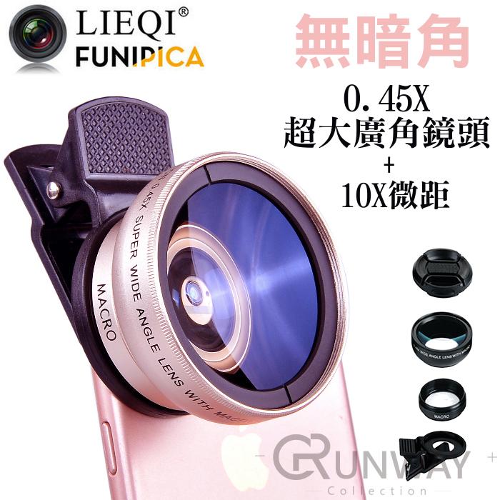 LIEQI  0.45X 超大廣角鏡頭 10X微距LQ-027  類單眼 二合一 通用款 手機鏡頭 夾式鏡頭 自拍神器