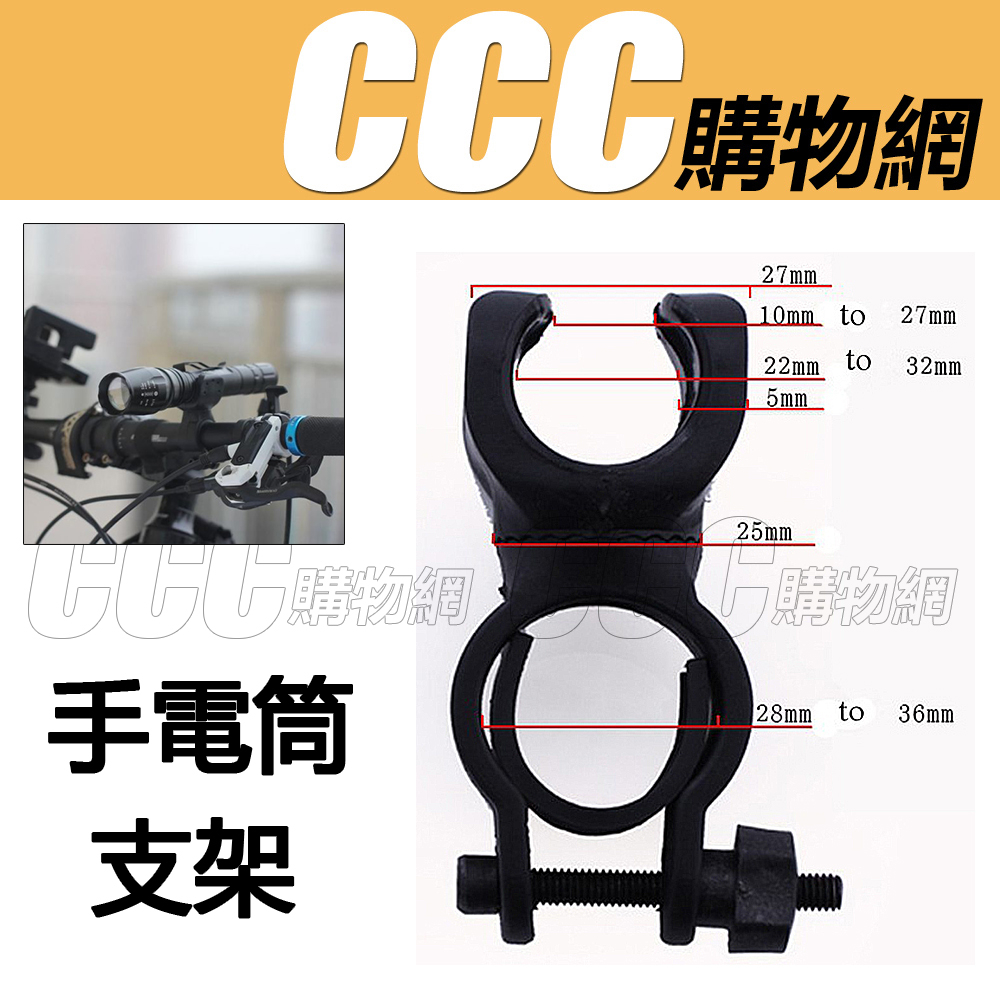360度自由旋轉自行車手電筒支架彈性手電筒夾支架適用手電筒管徑2.2-3.2公分