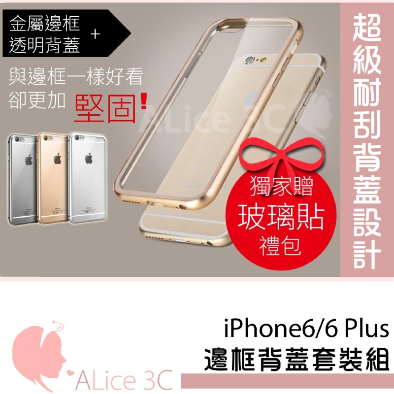 iPhone 6金屬邊框全透明背蓋加送全滿版透明玻璃貼C-I6-006三件組4.7吋Alice3C