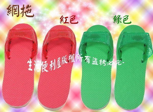 【DM190】成人拖鞋-網拖/拖鞋/室內拖 SGS檢驗合格★EZGO商城★