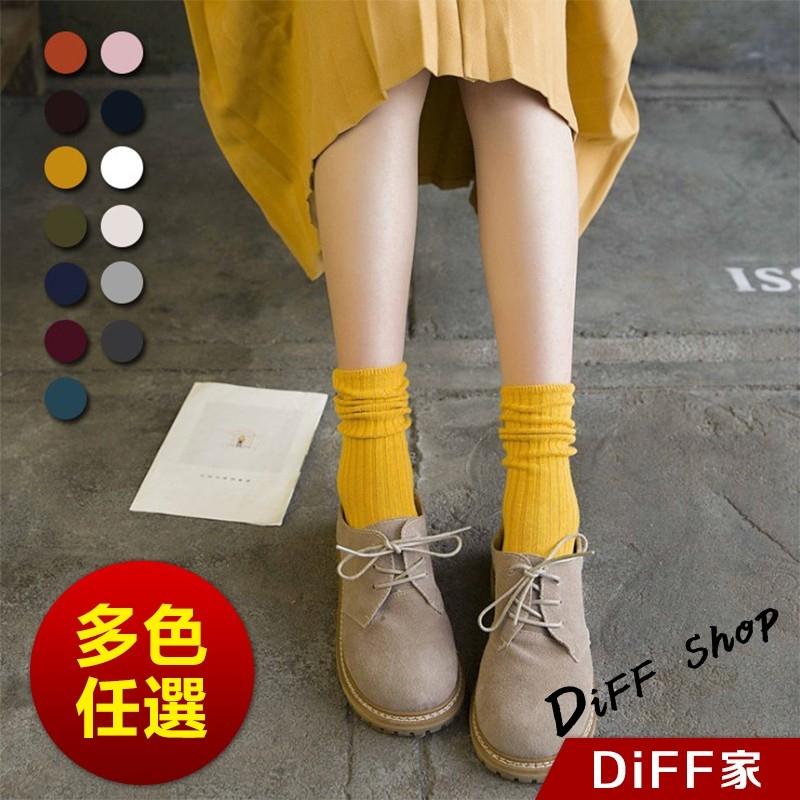 【DIFF】網友狂推 韓系文青針織素色堆堆襪 超高CP值 男女都可穿 長襪 棉襪 襪子