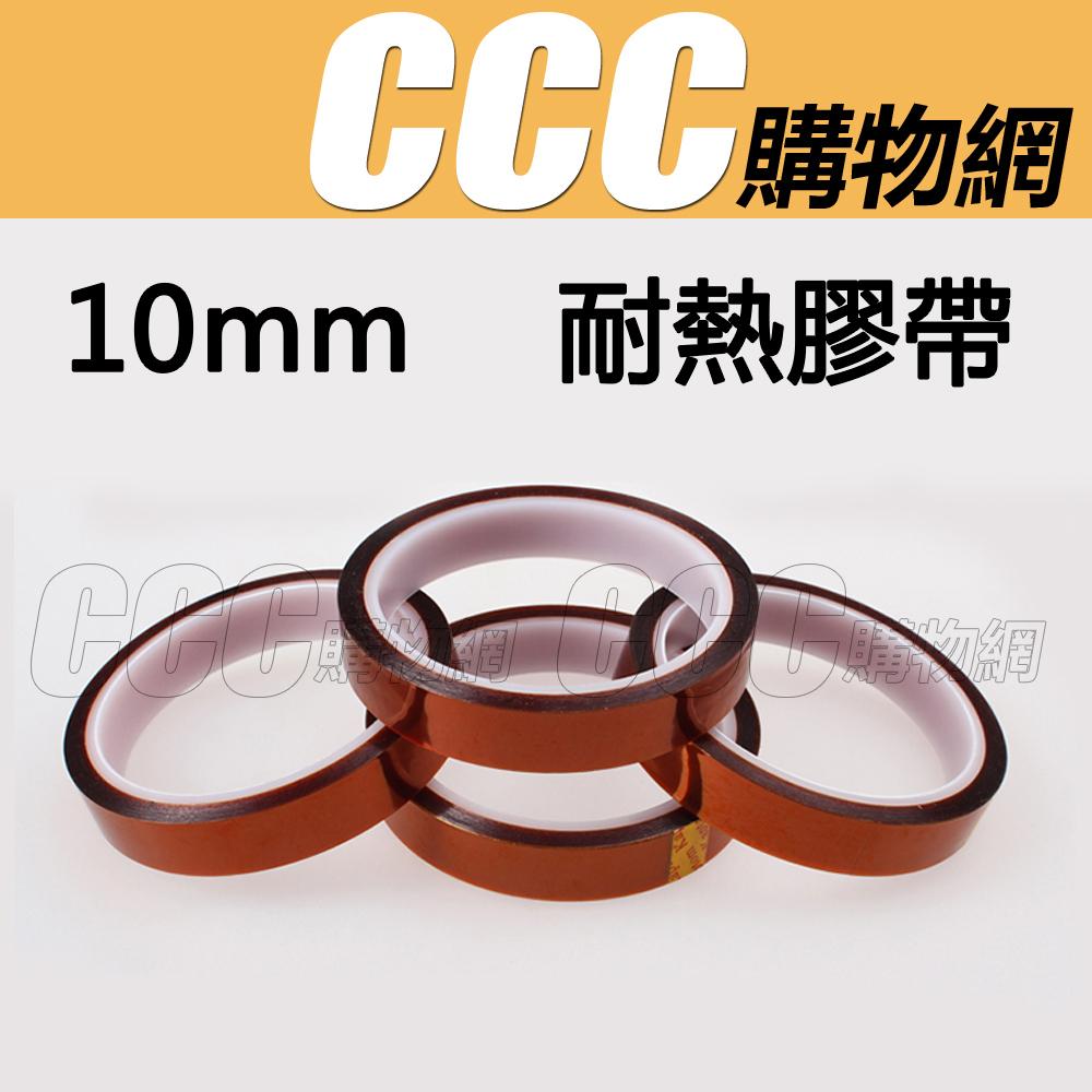 茶色耐熱膠帶10mm BGA專用耐高溫膠帶1cm DIY維修材料