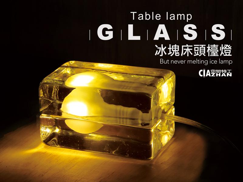 空間特工工業風燈具檯燈創意玻璃冰塊燈造型燈具LED精品燈具設計師燈具DW0101