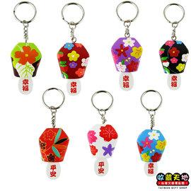 【收藏天地】台灣紀念品*陶瓷造型鑰匙圈 - 天燈(7款)/ 磁鐵 杯墊 彩繪 觀光 禮品 辦公小物