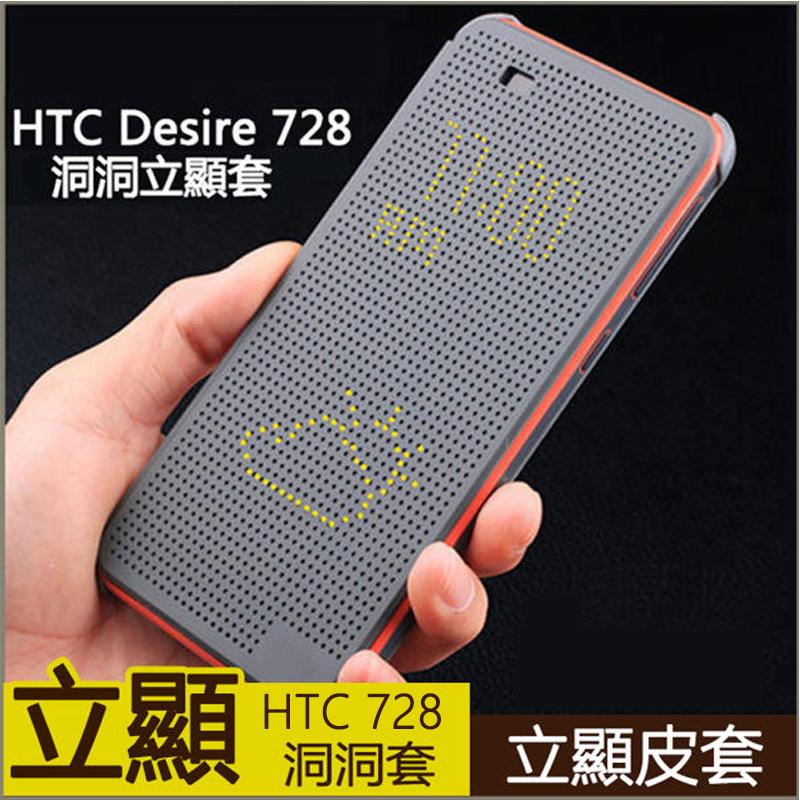 洞洞立顯HTC Desire 728手機套728W保護套洞洞套立顯皮套散熱翻蓋728W手機殼保護殼外殼