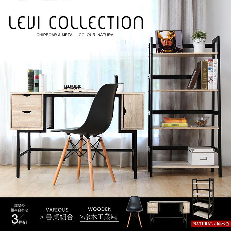 李維工業風個性鐵架四層二抽書桌椅組/書房組/3件式/H&D東稻家居