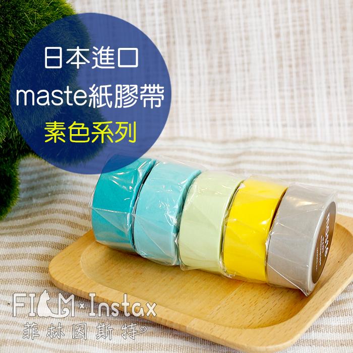 菲林因斯特日本進口maste 45素色系列紙膠帶裝飾拍立得空白底片卡片手帳日記重複黏mt
