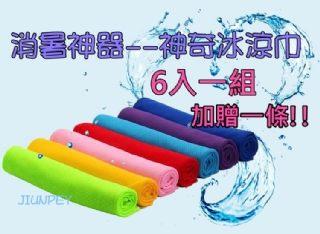 冰涼巾好用嗎神奇冰涼巾消暑小物消暑用品夏日必備冰涼巾85cm*30cm 6入組再多送1條