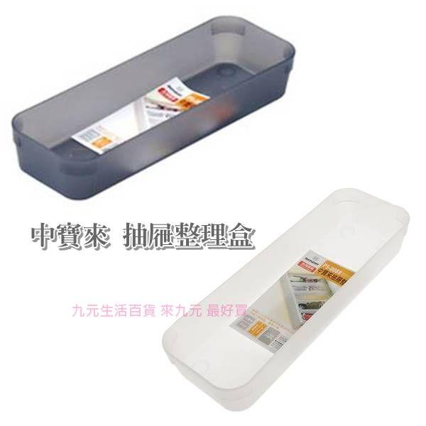九元生活百貨聯府P50088中寶來抽屜整理盒
