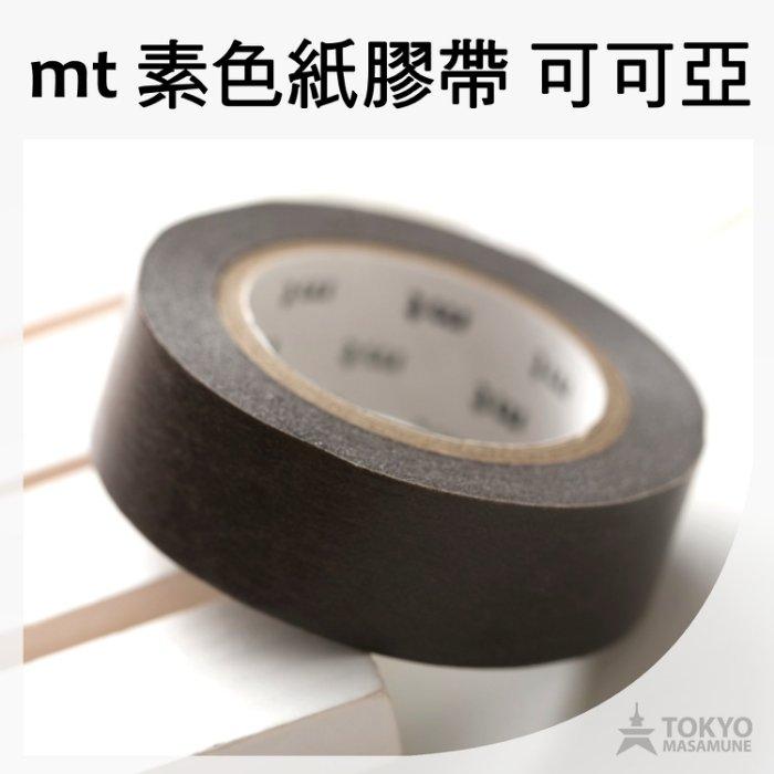 95折東京正宗日本mt masking tape紙膠帶SS 1P基本款素色系列可可亞深