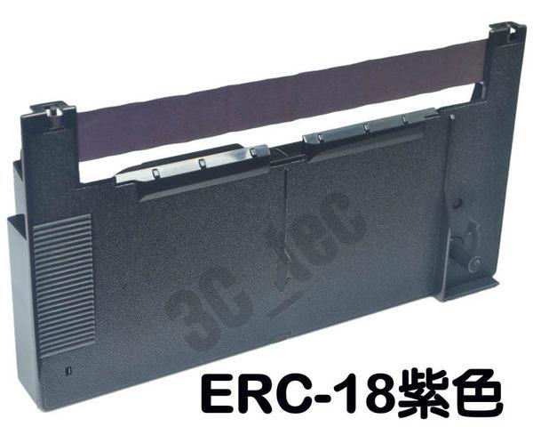 紫色 [x1個] ERC-18 ERC18 色帶 (收銀機 乾隆 PM-6000 P-3688 發票機 M-2667AB M-2667H)