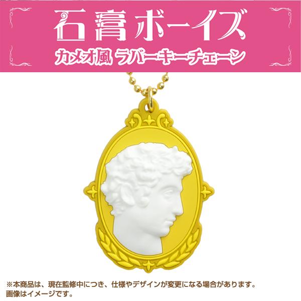 ❤Hamee 日本 石膏男孩 立體浮雕藝術 鑰匙圈 吊飾 掛飾 矽膠珠鍊吊飾 (耀眼男孩) 7-095229
