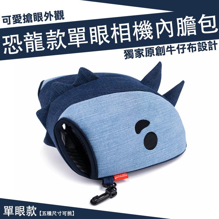 【小咖龍】 恐龍款 單眼 相機包 牛仔帆布 相機袋 內膽包 內膽套 CANON 60D 650D 750D 700D 100D 70D 600D 760D