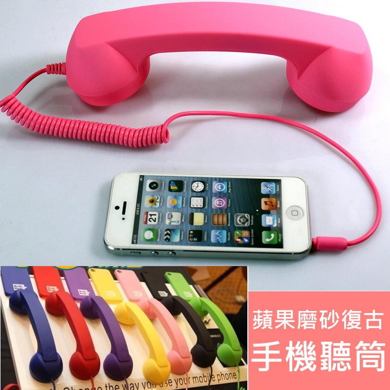 《7color camera》潮人復古聽筒 手機電話筒 磨砂 三星 蘋果 iPhone6 plus 4s 5s IPAD2