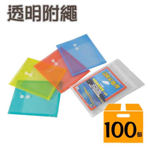 (100個) 新德 A4 PP 透明附繩公文袋 16-104