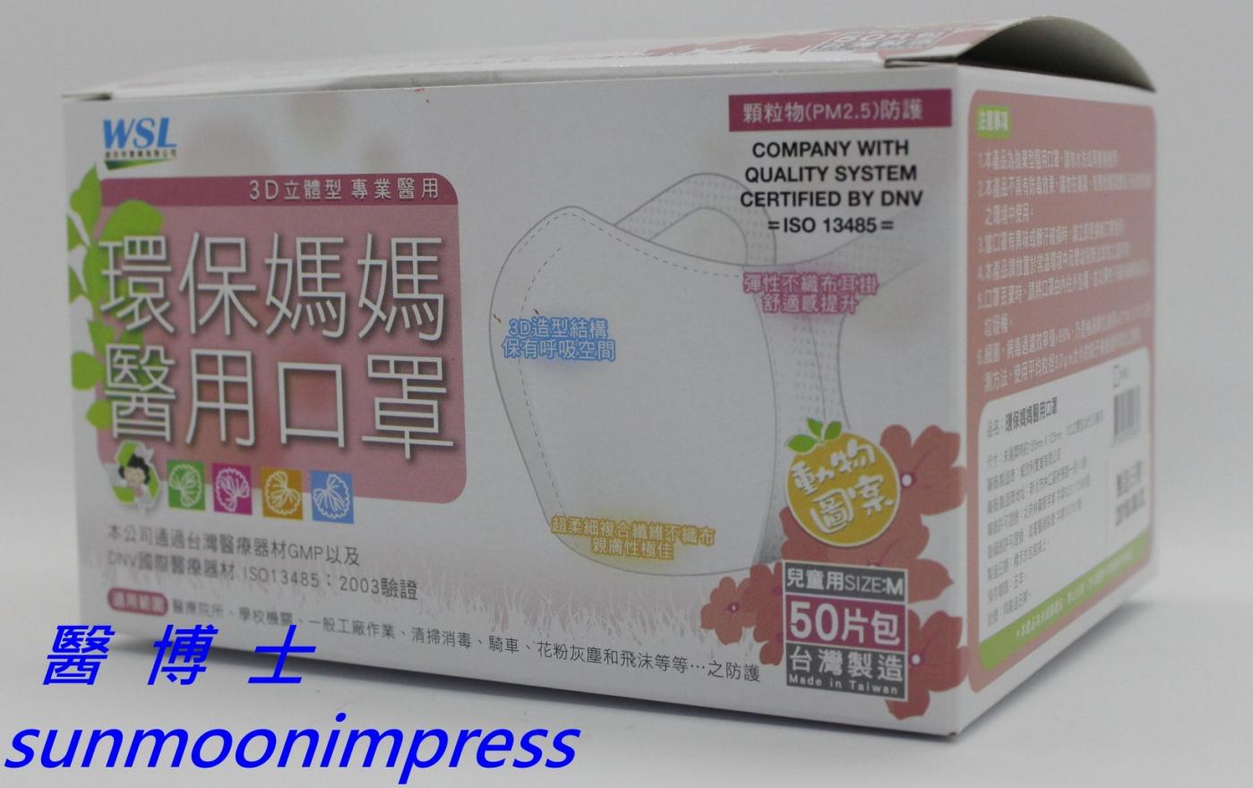 【醫博士】防霾PM2.5 3D兒童口罩(粉/藍)  50片入