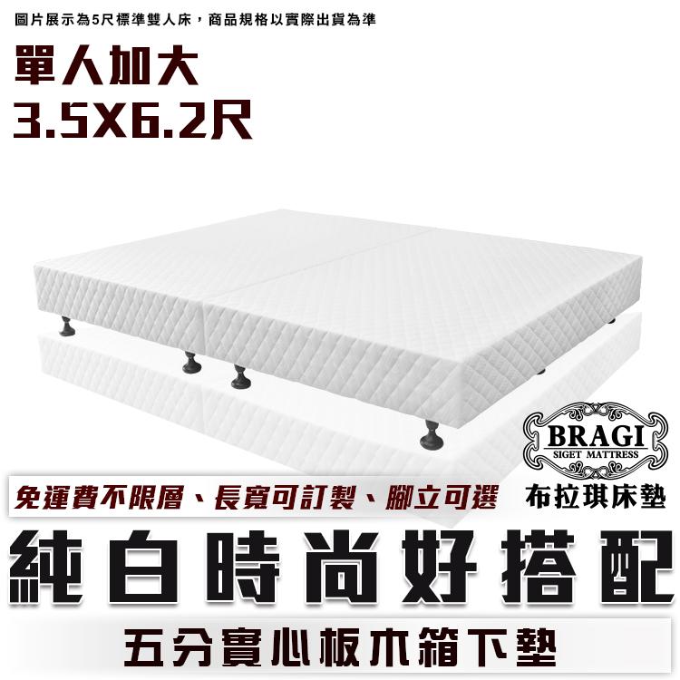【布拉琪床墊】3.5尺木箱床底 下墊 床架 可訂製尺寸 全省免運費 非掀床 單人加大