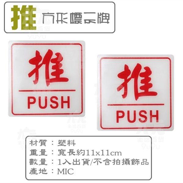 【九元生活百貨】方形標示牌/推 告示牌 指示牌