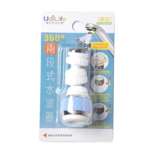 【我們網路購物商城】生活大師兩段式水波器 濾水器 濾水頭
