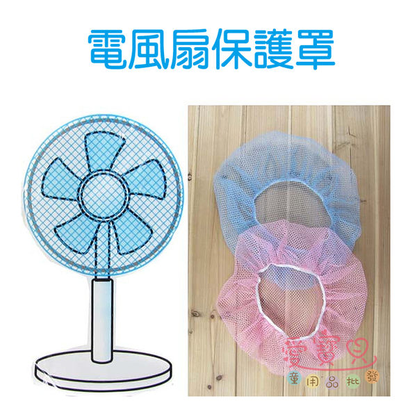 夏季熱賣下殺29元.滿2件一件25元高品質通用型熱銷風扇罩保護罩安全罩保護寶寶手指可挑色