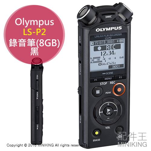 配件王日本代購一年保Olympus LS-P2 8GB線性錄音筆黑可搭配藍芽
