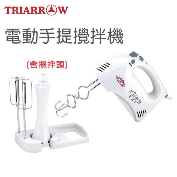 三箭牌手提式電動攪拌器打蛋器含攪拌頭HM-250A