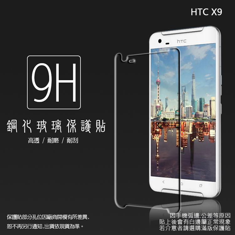超高規格強化技術HTC One X9鋼化玻璃保護貼強化保護貼9H硬度高透保護貼