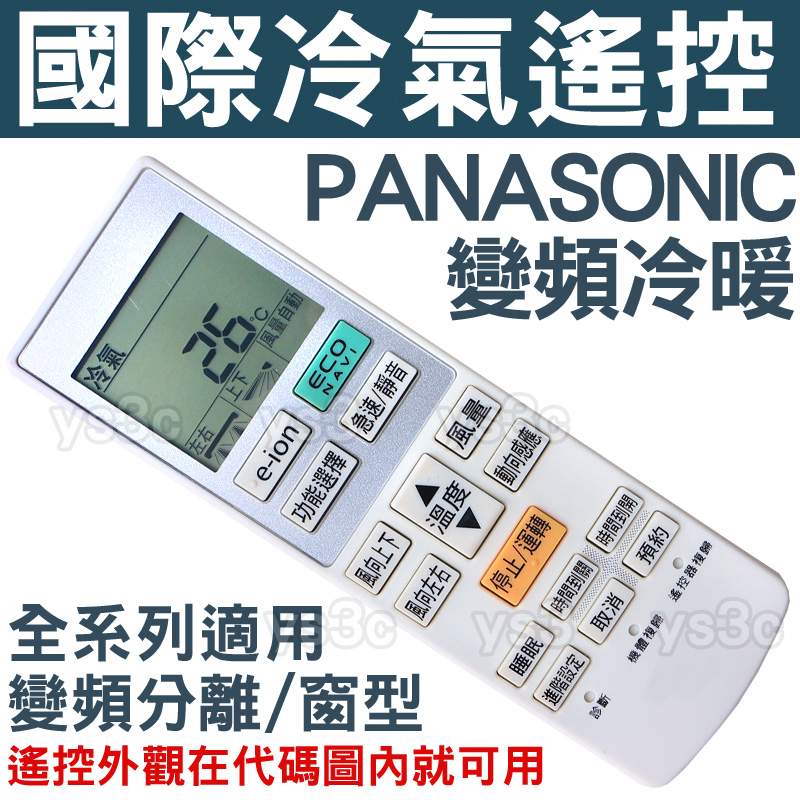 國際變頻冷氣遙控器17合1 C8024-840 C8024-890國際變頻冷暖分離式冷氣遙控器