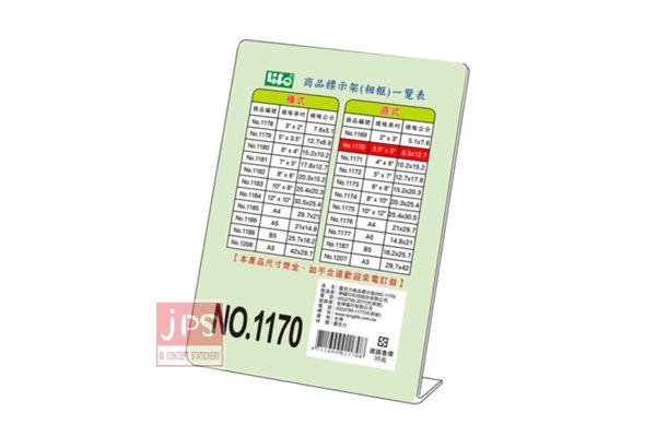 [Life] No.1170 L型壓克力商品標示架