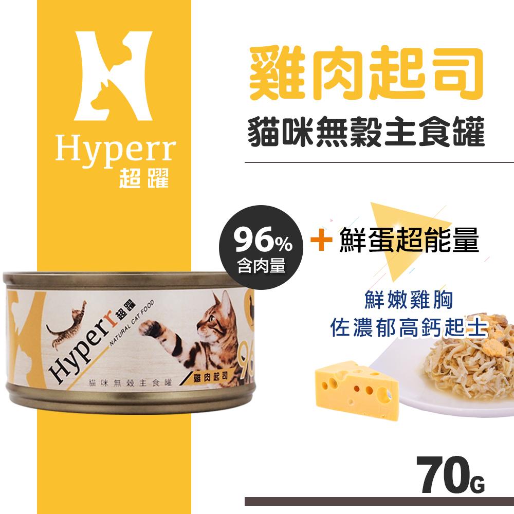輸入happyshare 滿千9折 【SofyDOG】HYPERR超躍 貓咪無穀主食罐-雞肉起司70g