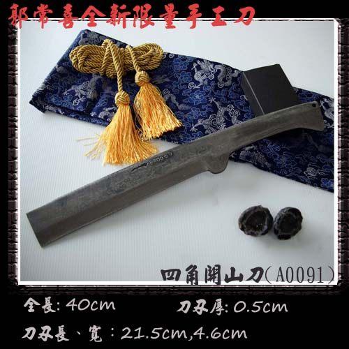 郭常喜與興達刀具--郭常喜限量手工刀品 四角開山刀 (A0091)