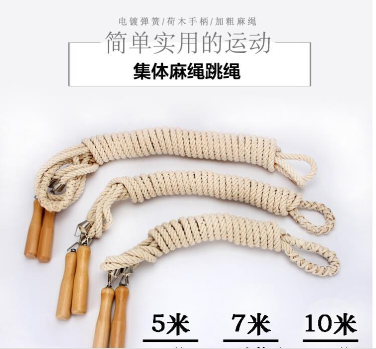 跳繩集體長跳繩5米7米10米大跳繩子多人加粗麻繩【大頑家】