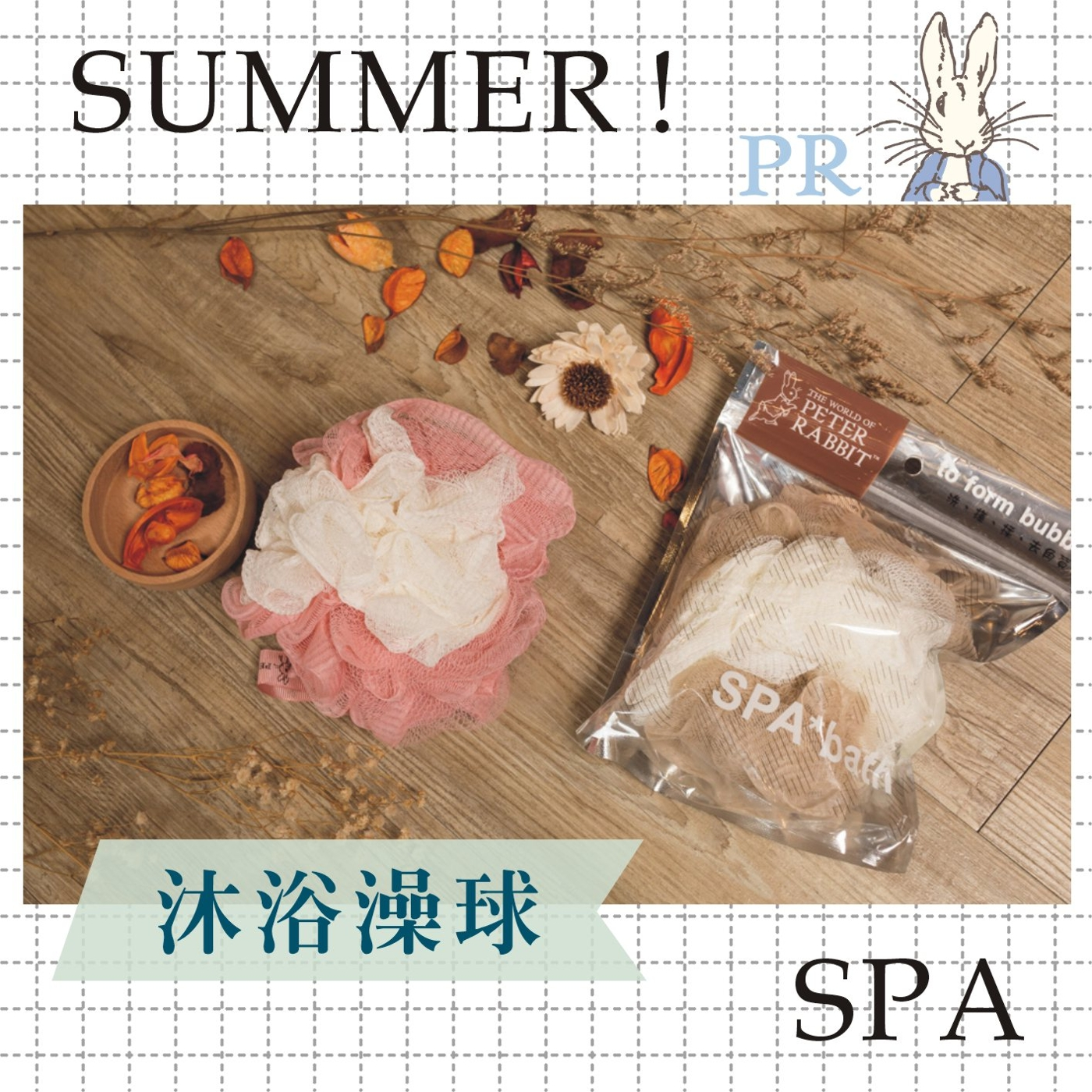 比得兔/彼得兔 SPA潔膚沐浴澡球 - SPA3811(共2色)【YS SHOP】