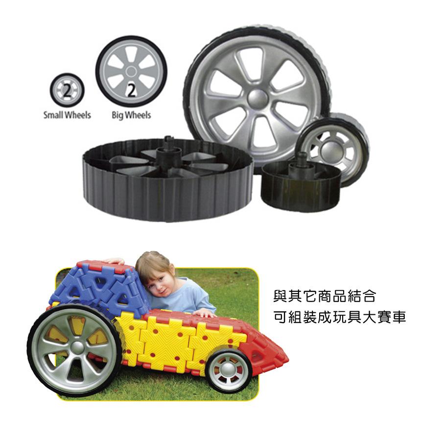 大英皇寶利智慧片-輪胎組polydron兒童幼兒教具玩具道具遊戲想像創造建構造型組裝積木拼接配件