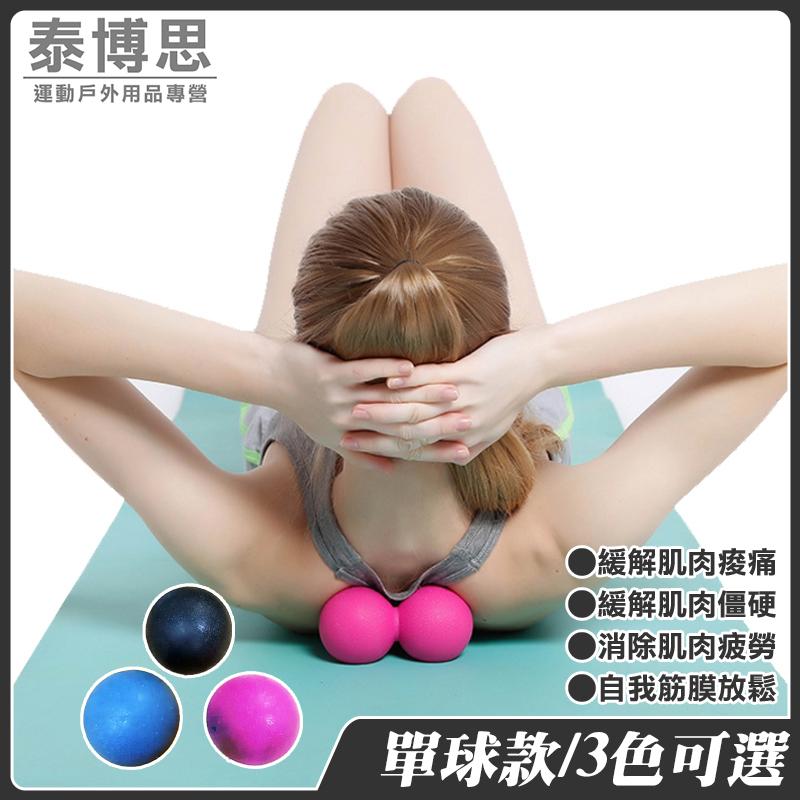【泰博思】 單球款 按摩筋膜球 健身球 肌肉放鬆球 按摩球 花生球 雙球 雙顆 足底穴位【TPS008】