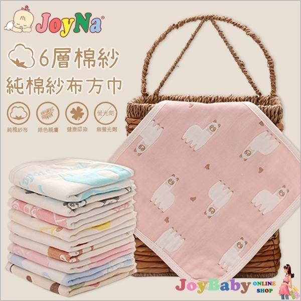 JoyNa口水巾小方巾六層紗布巾兒童毛巾手帕餵奶巾-JoyBaby