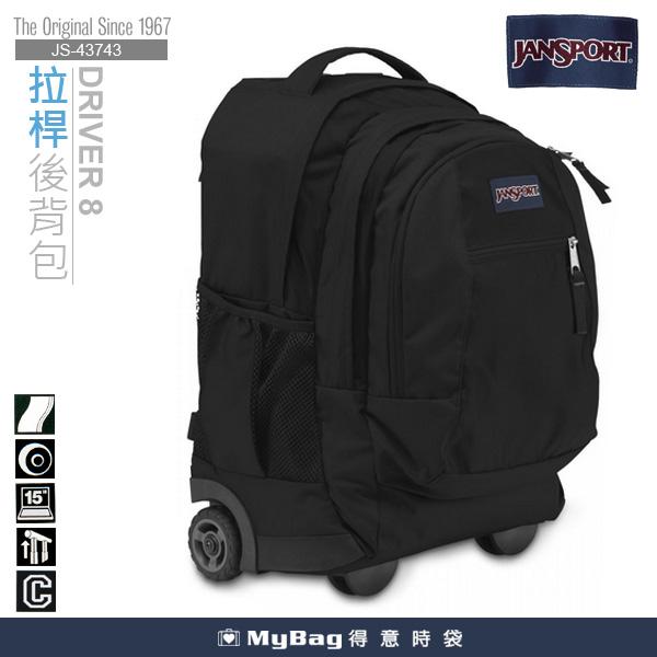 JANSPORT 拉桿後背包 多功能後背包 電腦包 可放15吋筆電 43743 得意時袋