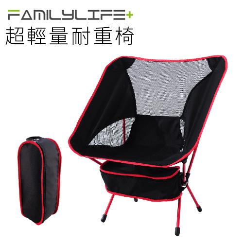 露營折疊椅超輕量耐重雷達椅小膠囊鋁合金快裝式摺疊椅YV7009快樂生活網