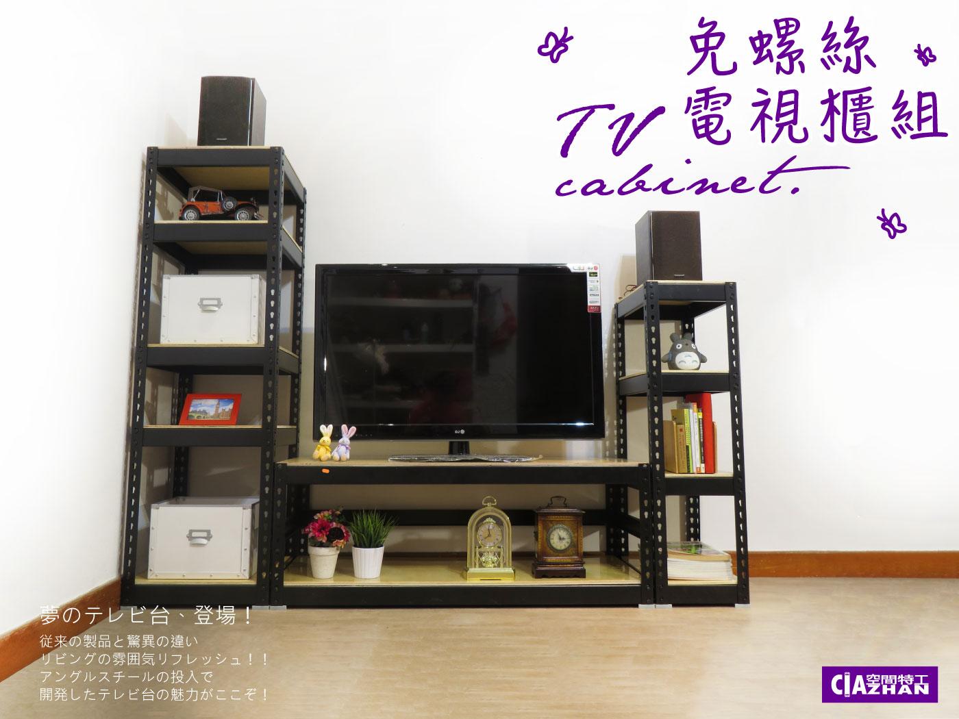 電視架 螢幕架 展示架 收納架 陳列架 模型櫃 多功能櫃 高低櫃 多層櫃 層架 邊桌 視聽櫃 TVBL4S