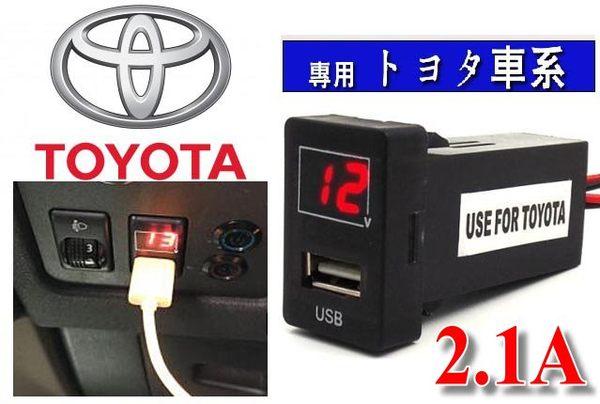 豐田預留孔 專用型 2.1A USB車充 電壓 RAV4 VIOS ALTIS YARIS WISH previa